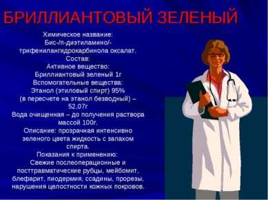 Химическое название: Бис-/п-диэтиламино/-трифенилангидрокарбинола оксалат. Со...