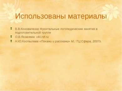 Использованы материалы В.В.Коноваленко Фронтальные логопедические занятия в п...