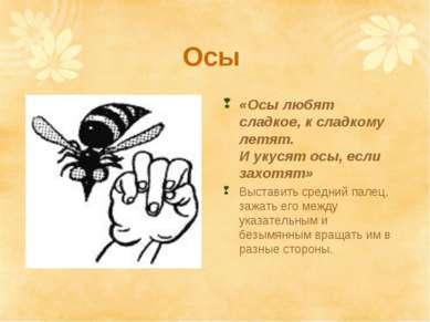 Осы «Осы любят сладкое, к сладкому летят. И укусят осы, если захотят» Выстави...