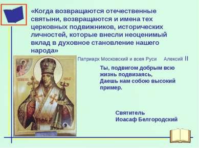 «Когда возвращаются отечественные святыни, возвращаются и имена тех церковных...