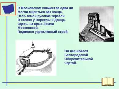 В Московском княжестве едва ли Могли мириться без конца, Чтоб земли русские т...