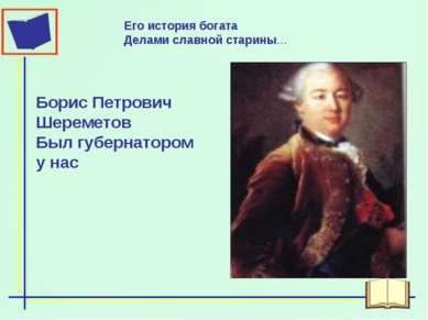 Борис Петрович Шереметов Был губернатором у нас Его история богата Делами сла...