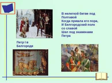 Петр I в Белгороде В нелегкой битве под Полтавой Когда пришла его пора, И Бел...