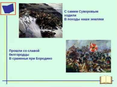 С самим Суворовым ходили В походы наши земляки Прошли со славой белгородцы В ...
