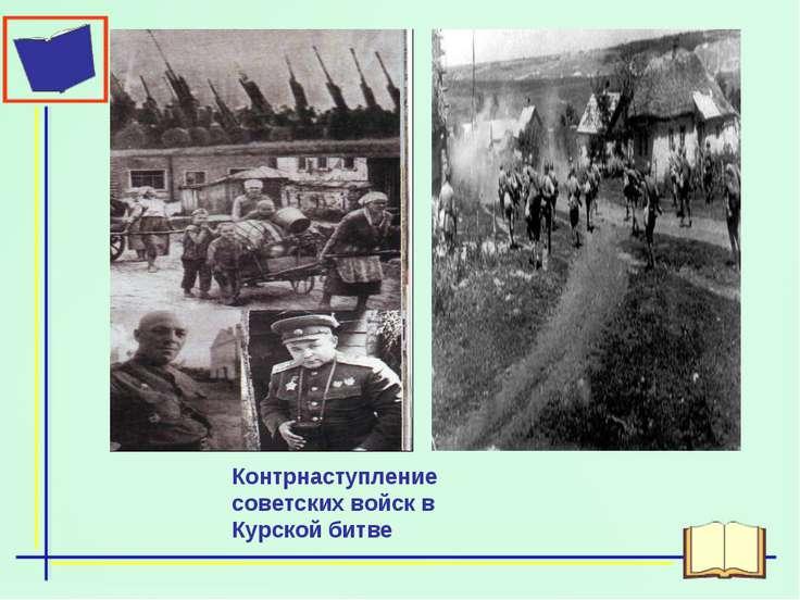 Контрнаступление советских войск в Курской битве