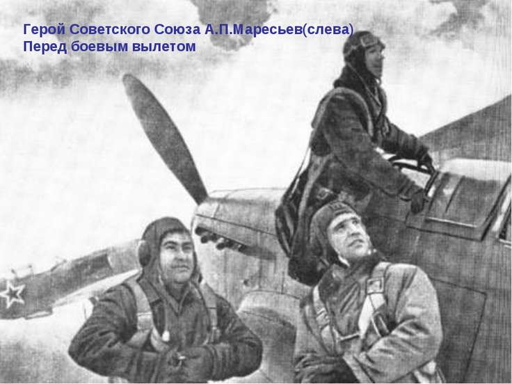 Герой Советского Союза А.П.Маресьев(слева) Перед боевым вылетом