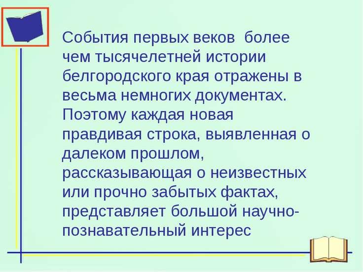 События первых веков более чем тысячелетней истории белгородского края отраже...