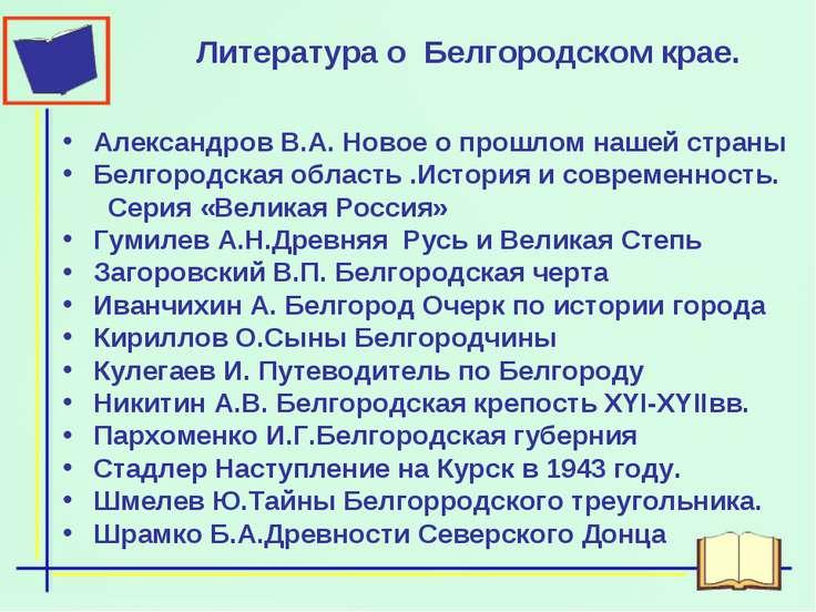 Литература о Белгородском крае. Александров В.А. Новое о прошлом нашей страны...
