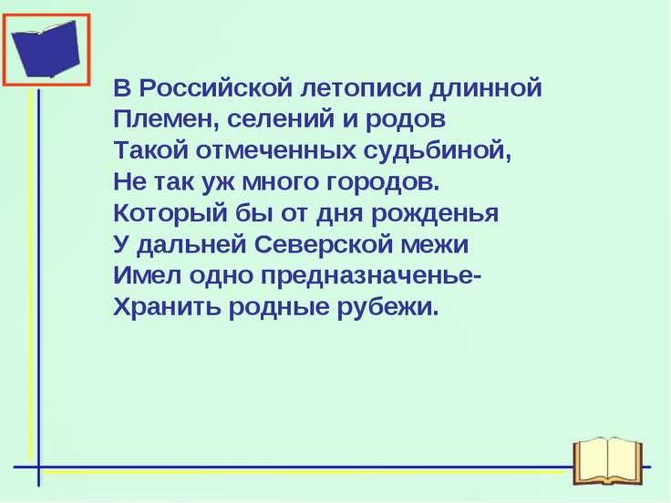 В Российской летописи длинной Племен, селений и родов Такой отмеченных судьби...