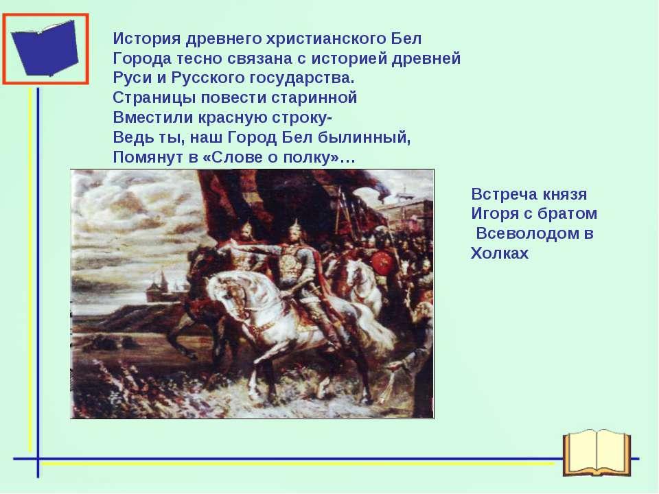 История древнего христианского Бел Города тесно связана с историей древней Ру...