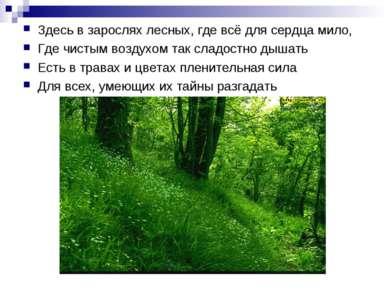 Здесь в зарослях лесных, где всё для сердца мило, Где чистым воздухом так сла...