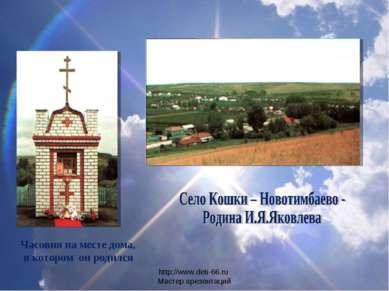 Часовня на месте дома, в котором он родился http://www.deti-66.ru Мастер през...