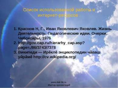 Краснов Н, Г., Иван Яковлевич Яковлев. Жизнь. Деятельность. Педагогические ид...