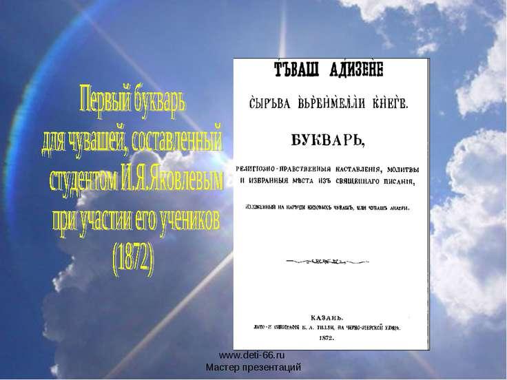 www.deti-66.ru Мастер презентаций www.deti-66.ru Мастер презентаций
