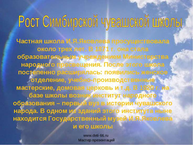 Частная школа И.Я.Яковлева просуществовала около трех лет. В 1871 г. она стал...