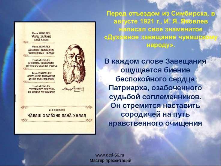 В каждом слове Завещания ощущается биение беспокойного сердца Патриарха, озаб...