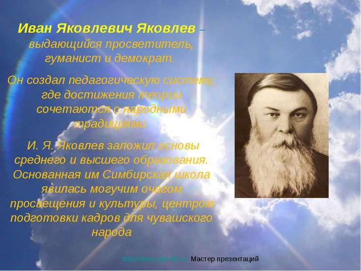 Иван Яковлевич Яковлев – выдающийся просветитель, гуманист и демократ. Он соз...