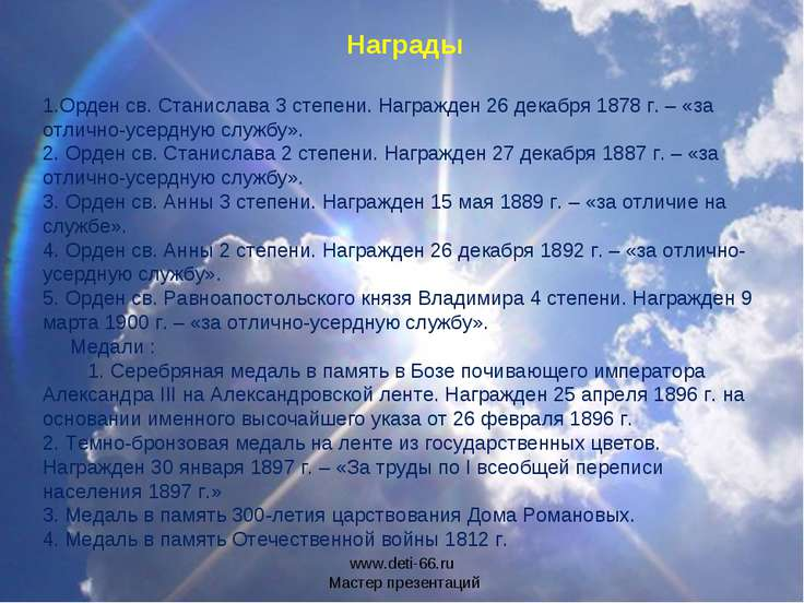 Награды 1.Орден св. Станислава 3 степени. Награжден 26 декабря 1878 г. – «за ...