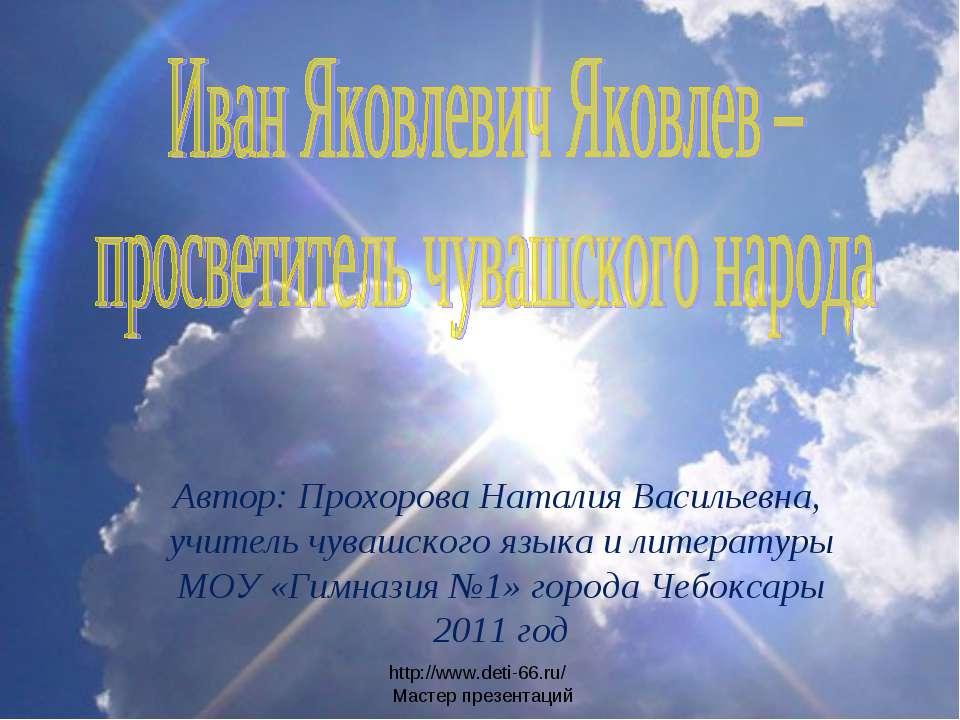 Автор: Прохорова Наталия Васильевна, учитель чувашского языка и литературы МО...