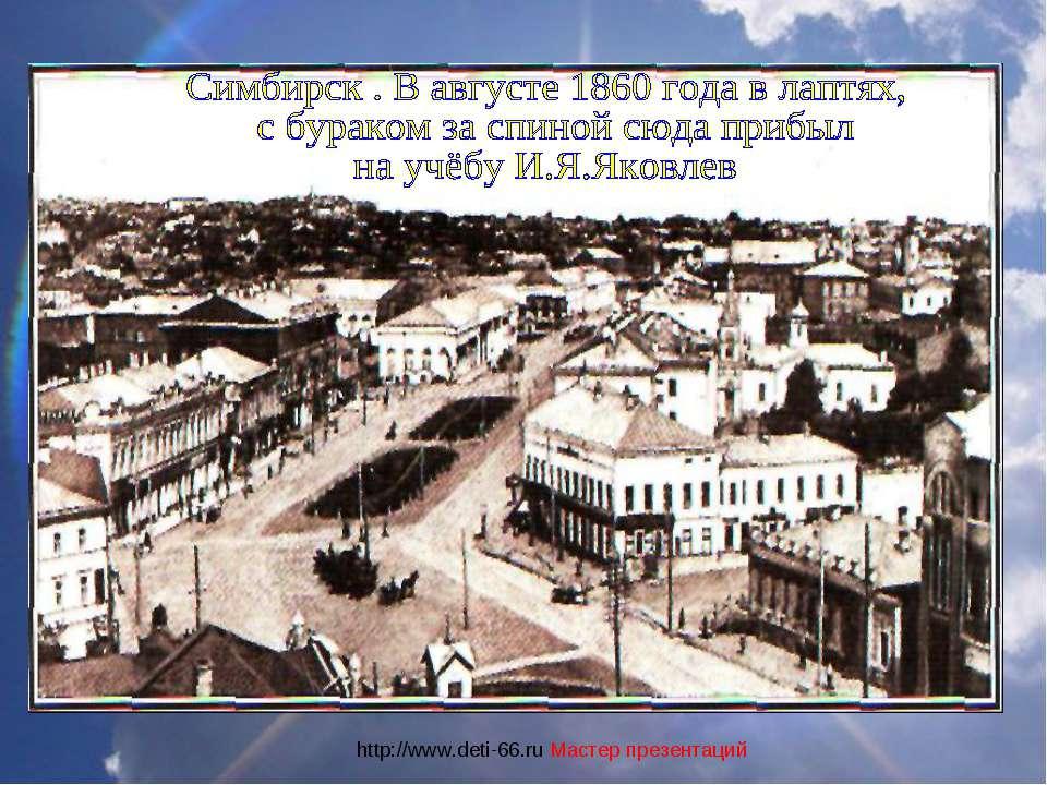 . http://www.deti-66.ru Мастер презентаций http://www.deti-66.ru Мастер презе...