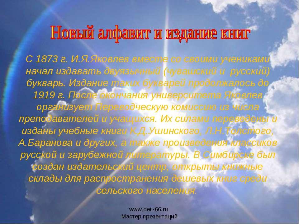 С 1873 г. И.Я.Яковлев вместе со своими учениками начал издавать двуязычный (ч...