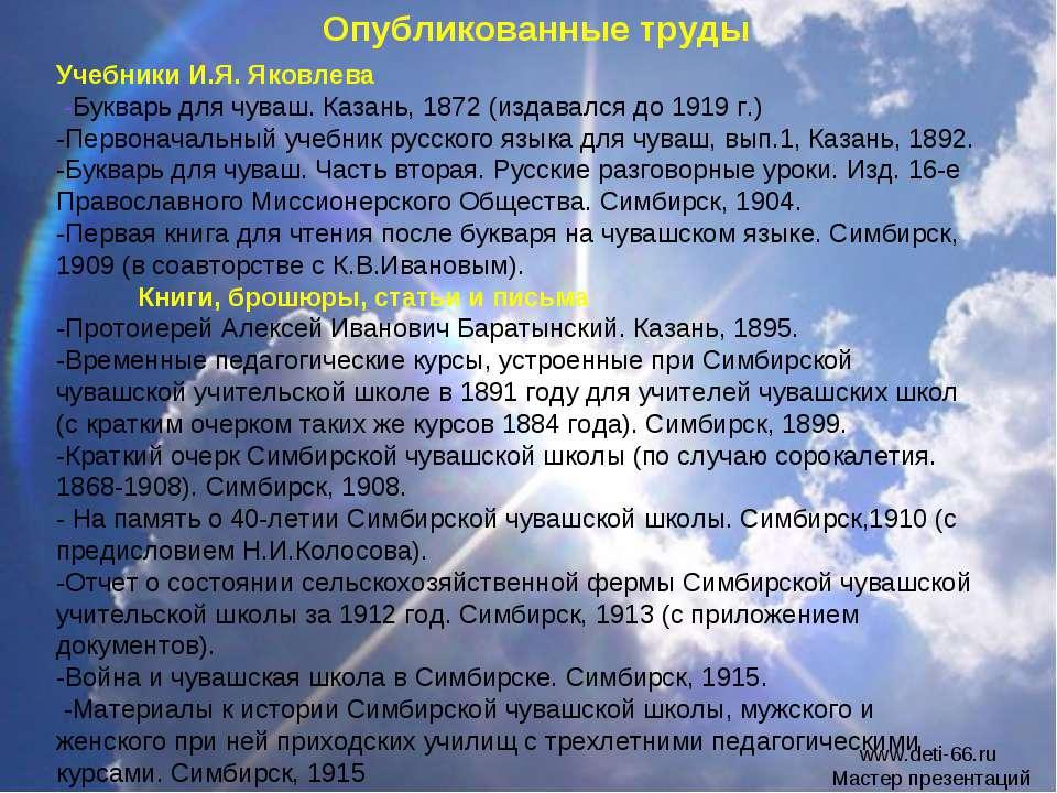 Опубликованные труды Учебники И.Я. Яковлева -Букварь для чуваш. Казань, 1872 ...
