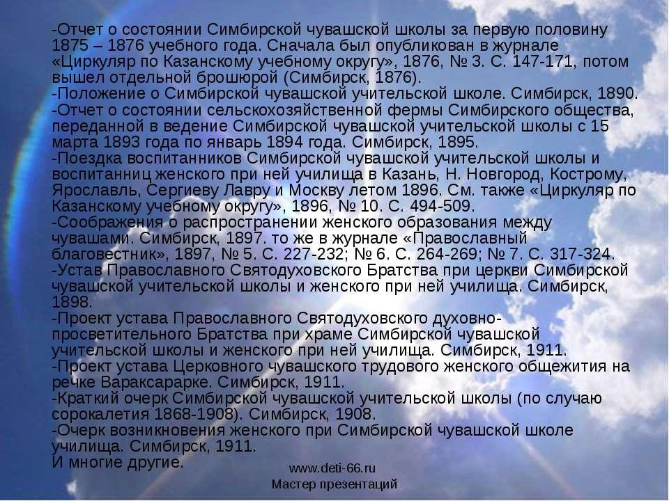 -Отчет о состоянии Симбирской чувашской школы за первую половину 1875 – 1876 ...