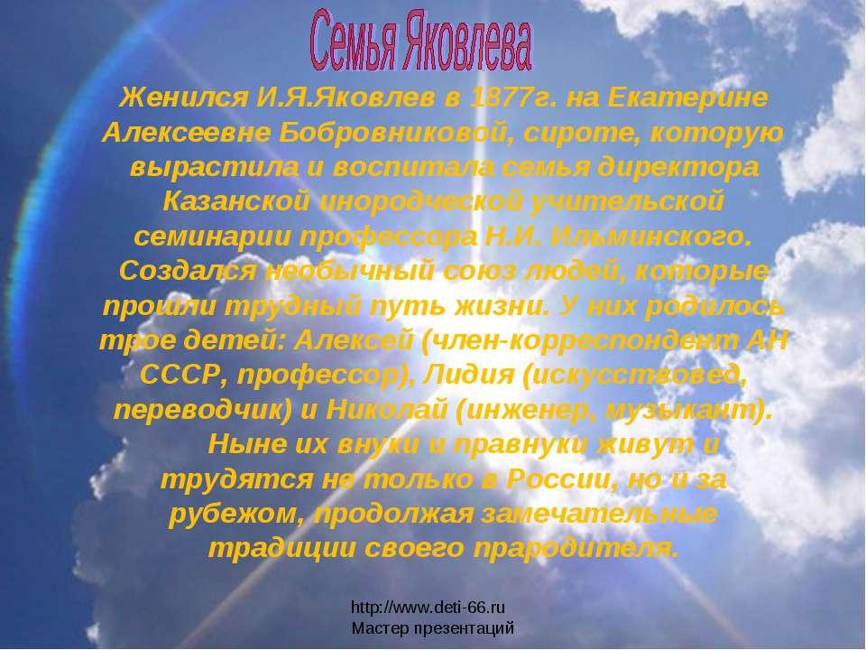 Женился И.Я.Яковлев в 1877г. на Екатерине Алексеевне Бобровниковой, сироте, к...