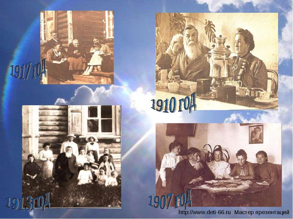 http://www.deti-66.ru Мастер презентаций http://www.deti-66.ru Мастер презент...