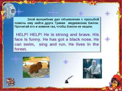 Злой волшебник дал объявление с просьбой помочь ему найти друга Трикки медвеж...