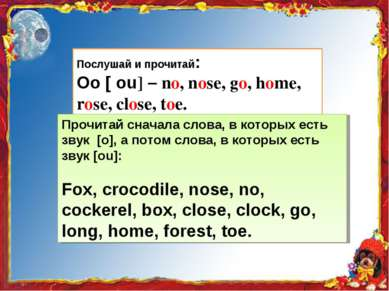Послушай и прочитай: Oo [ ou] – no, nose, go, home, rose, close, toe. Прочита...