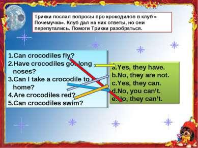 Трикки послал вопросы про крокодилов в клуб « Почемучка». Клуб дал на них отв...