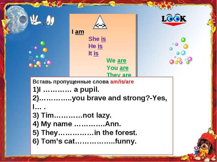 I am She is He is It is We are You are They are Вставь пропущенные слова am/i...