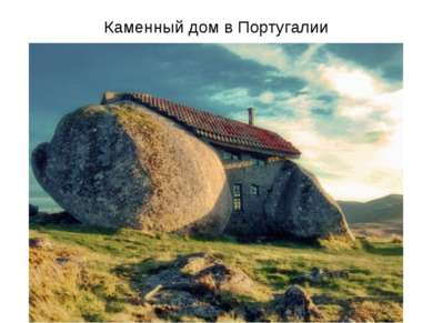 Каменный дом в Португалии
