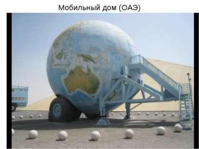 Мобильный дом (ОАЭ)