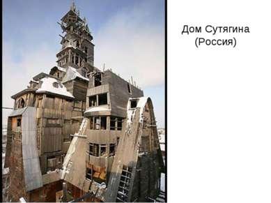 Дом Сутягина (Россия)