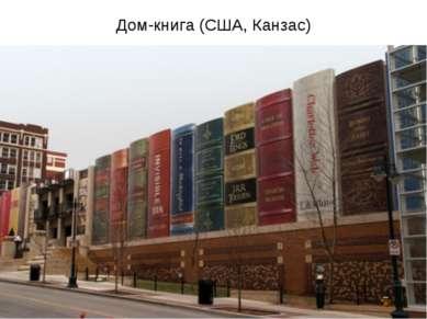 Дом-книга (США, Канзас)