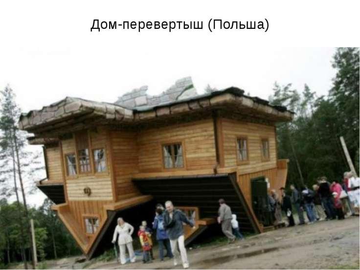 Дом-перевертыш (Польша)