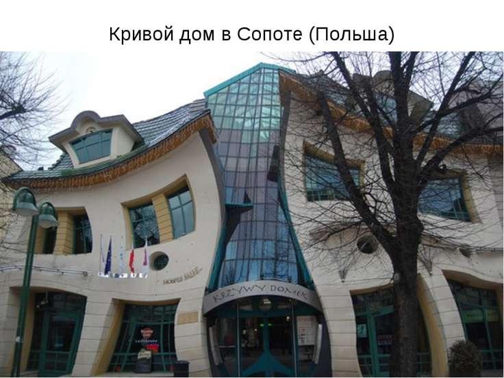 Кривой дом в Сопоте (Польша)