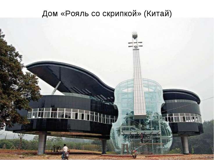 Дом «Рояль со скрипкой» (Китай)