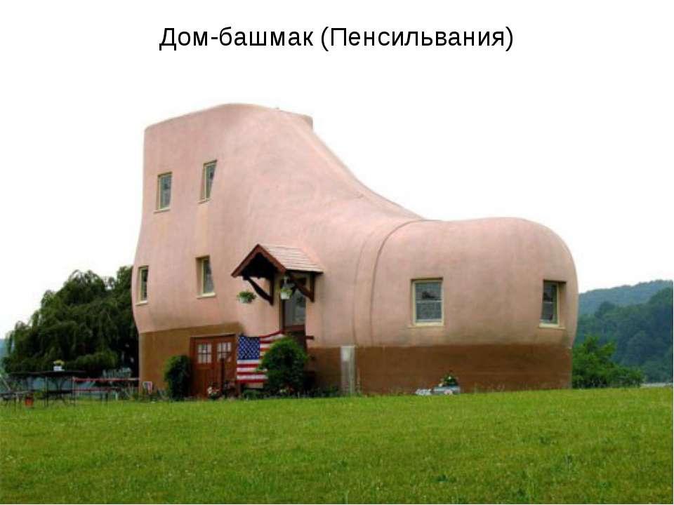 Дом-башмак (Пенсильвания)