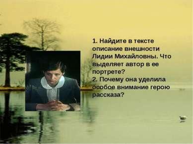 1. Найдите в тексте описание внешности Лидии Михайловны. Что выделяет автор в...