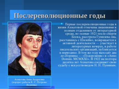 Послереволюционные годы Первые послереволюционные годы в жизни Ахматовой отме...