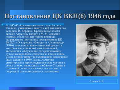 Постановление ЦК ВКП(б) 1946 года В 1945-46 Ахматова навлекает на себя гнев С...