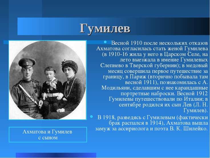 Гумилев Весной 1910 после нескольких отказов Ахматова согласилась стать женой...