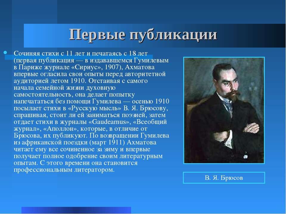 Первые публикации Сочиняя стихи с 11 лет и печатаясь с 18 лет (первая публика...