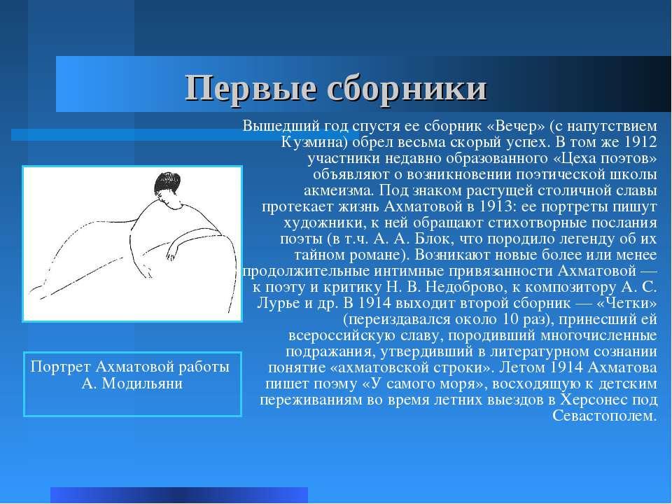 Первые сборники Вышедший год спустя ее сборник «Вечер» (с напутствием Кузмина...