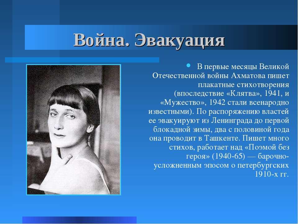 Война. Эвакуация В первые месяцы Великой Отечественной войны Ахматова пишет п...