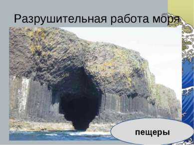 Разрушительная работа моря пещеры