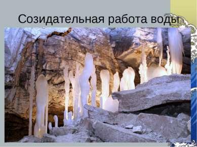 Созидательная работа воды Сталактиты и сталагмиты